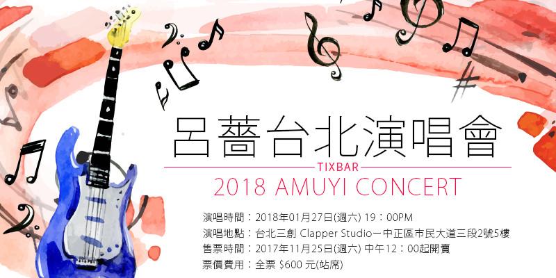 [購票]呂薔從零開始演唱會 2018 Amuyi Concert-台北三創 Clapper Studio ibon 售票