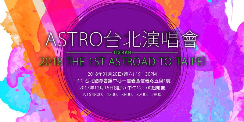 [售票] ASTRO 台灣演唱會2018-TICC 台北國際會議中心寬宏購票 The 1st ASTROAD to Taipei
