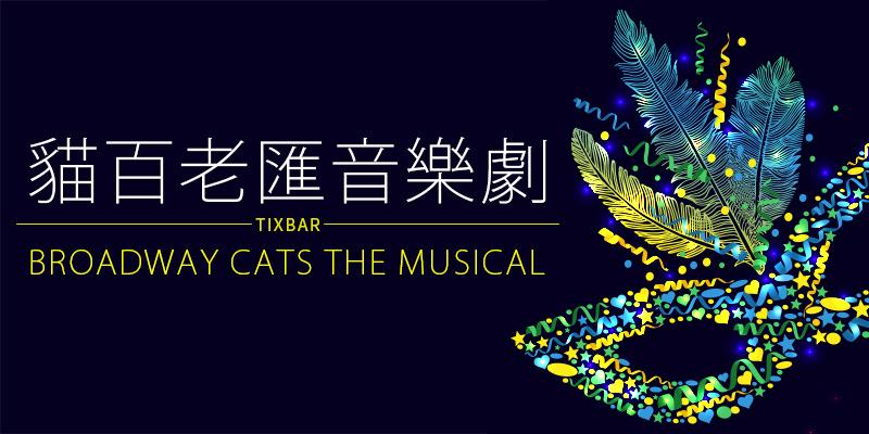 [售票]貓百老匯音樂劇 Broadway Cats the Musical Concert in Taiwan-台灣巡迴寬宏購票