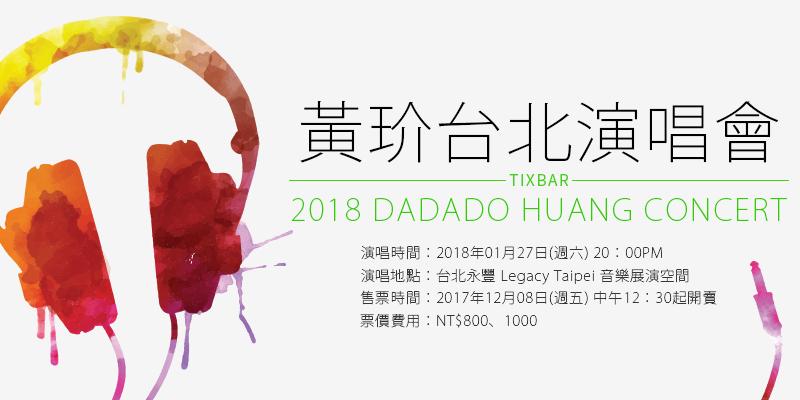 [購票]黃玠冬。Love Me 台北演唱會2018-Legacy Taipei iNDIEVOX售票 Dadado Huang Concert