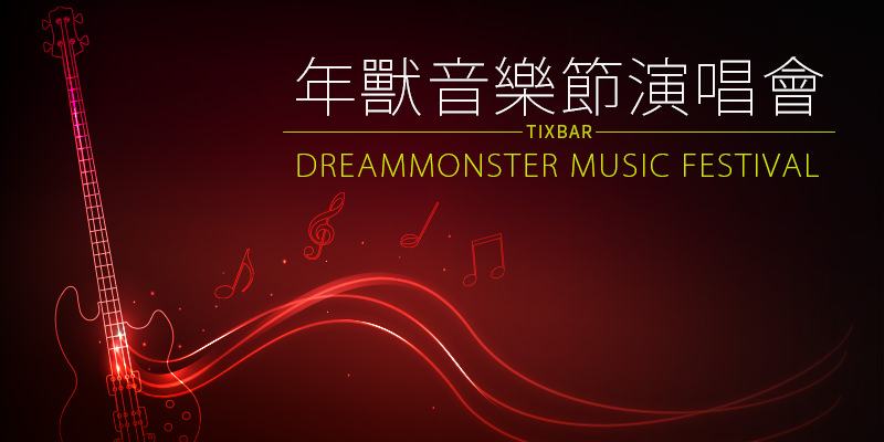 [購票]年獸音樂節派對 DreamMonster Music Festival-台北大佳河濱公園 KKTIX 售票