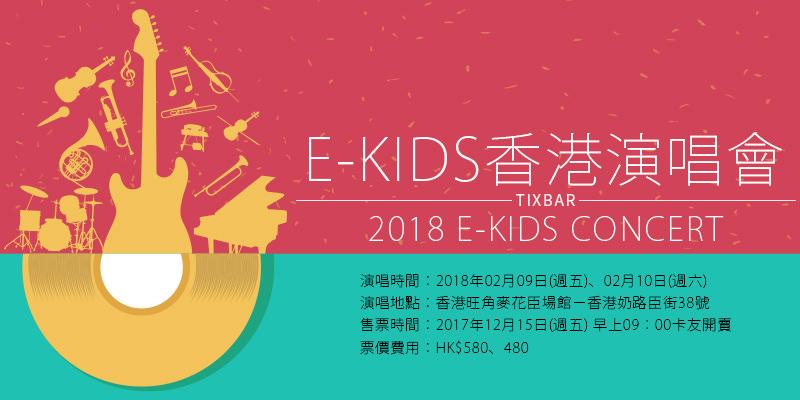 [售票] E-kids 香港演唱會 2018 Concert-旺角麥花臣場館 AEG 購票