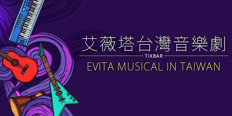 [售票]艾薇塔台灣音樂劇 Evita Musical Concert 2018-臺北國家戲劇院寬宏購票