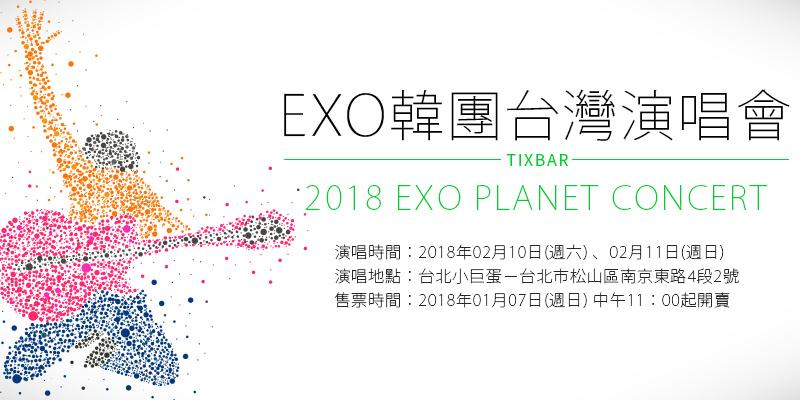 [售票] EXO 台灣演唱會2018-台北小巨蛋拓元購票 EXO PLANET Concert