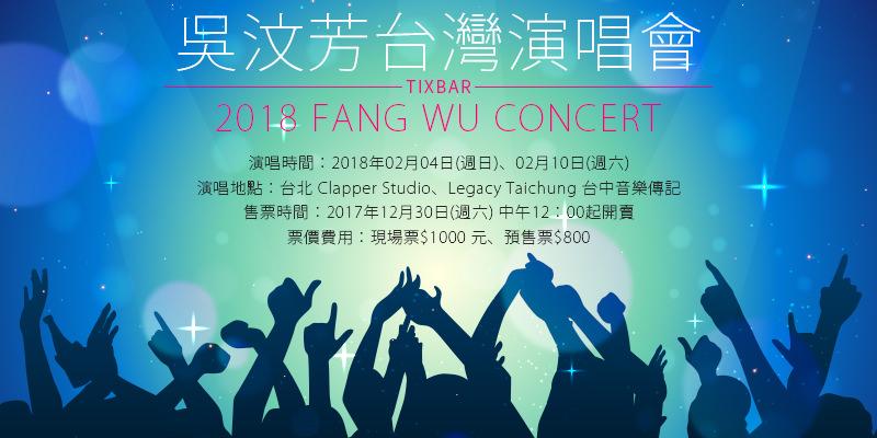 [售票]吳汶芳我來自台灣巡迴演唱會2018-台北Clapper Studio/Legacy Taichung iNDIEVOX購票 Fang Wu Concert
