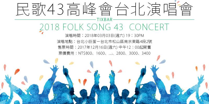 [售票]民歌43高峰會演唱會2018-台北小巨蛋寬宏購票 Folk Song 43 Concert