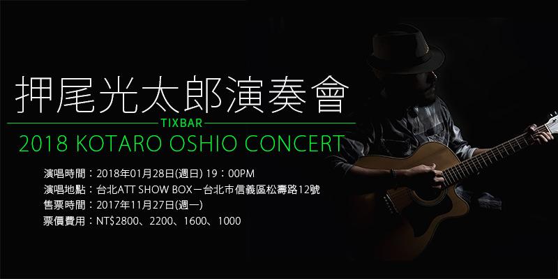 [售票]押尾光太郎吉他演奏會 2018 Kotaro Oshio Concert-台北 ATT SHOW BOX 年代購票