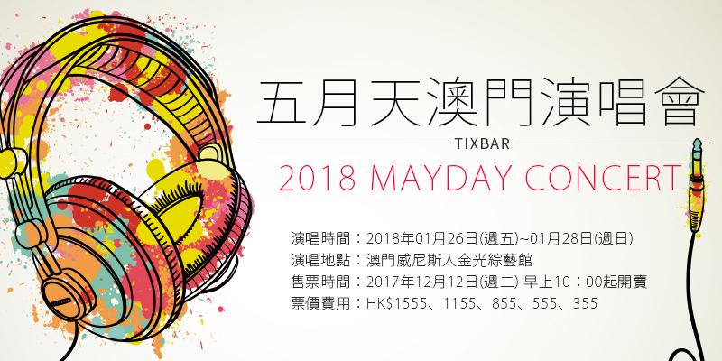 [售票]五月天澳門演唱會 2018 Mayday Life Tour in Macao-威尼斯人金光綜藝館金光購票