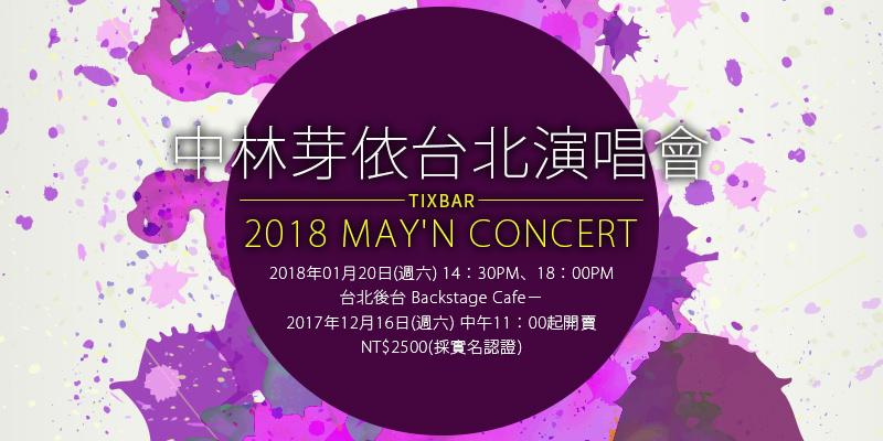 [購票]中林芽依演唱會 May'n Hang Jam Concert 2018-台北後台 Backstage Cafe 拓元售票