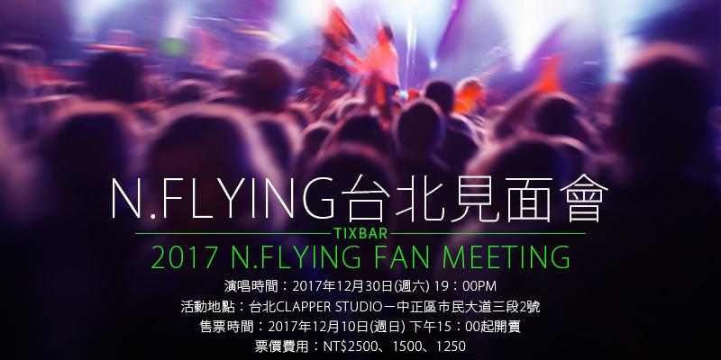 [購票] N.Flying The Real 粉絲見面會-台北CLAPPER STUDIO 拓元售票 2017 Fan Meeting