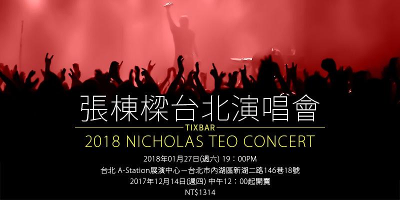 [售票]張棟樑口袋的五度世界台北演唱會2018-A-Station 展演中心大市集購票 Nicholas Teo Concert