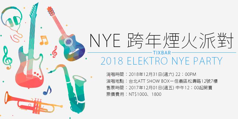 [購票] Elektro NYE 跨年煙火派對 2018 Party-台北ATT SHOW BOX KKTIX 售票