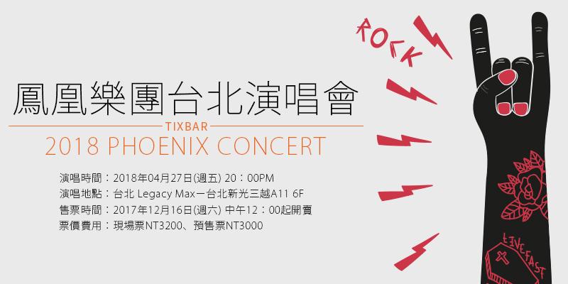[售票]鳳凰樂團台灣演唱會 Phoenix Concert 2018-台北 Legacy Max ibon 購票