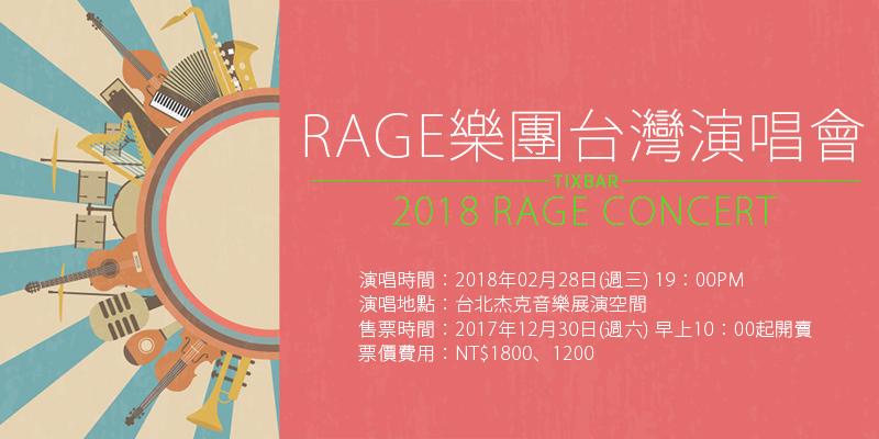 [售票] RAGE 大怒神演唱會2018-台北杰克音樂展演空間 KKTIX 購票