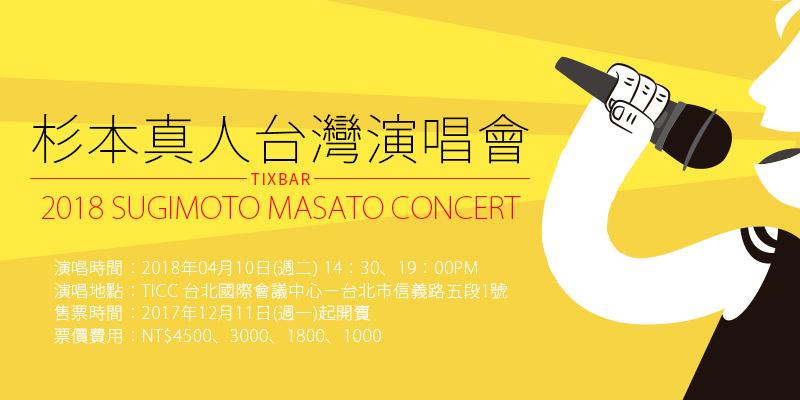 [購票]杉本真人台灣演唱會2018-TICC 台北國際會議中心年代售票 Sugimoto Masato Concert