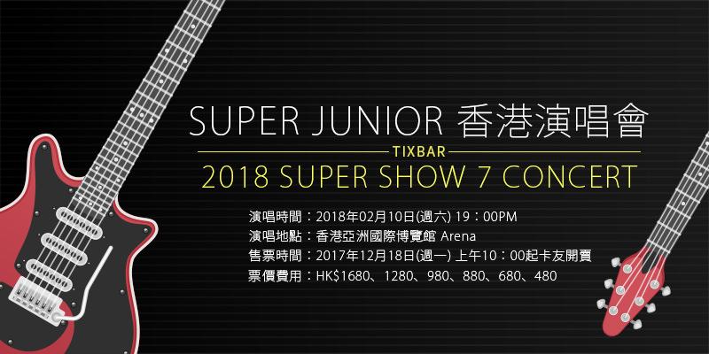 [購票] Super Junior 香港演唱會 Super Show 7 Concert 2018-亞洲國際博覽館 Arena 快達票售票