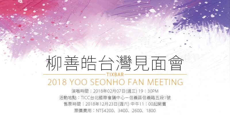 [售票]柳善皓粉絲見面會 2018 Yoo Seonho SEONHO's Time Fan Meeting-TICC台北國際會議中心 KKTIX 購票