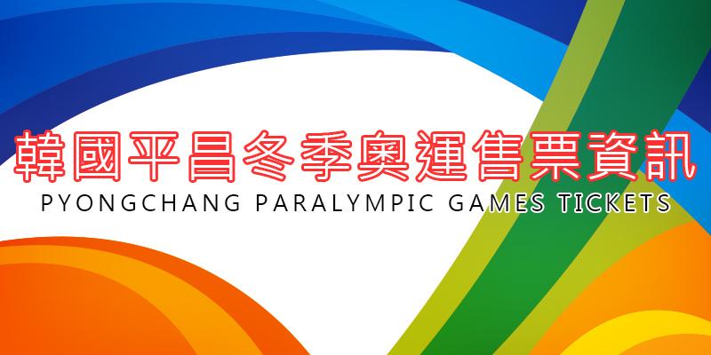 [售票]韓國平昌冬季奧運門票-南韓冬奧官方購票系統 PyeongChang Paralympic Tickets