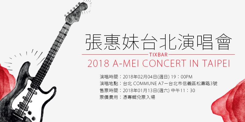 [購票]張惠妹偷故事的人演唱會 2018-台北 COMMUNE A7 售票 A-mei Concert