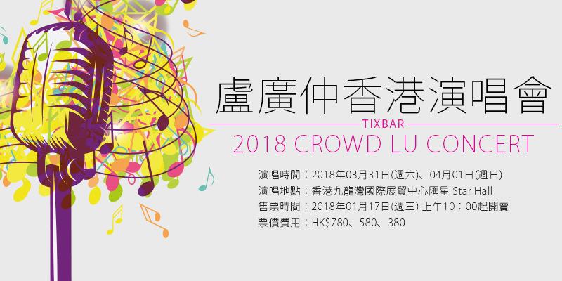 [購票]盧廣仲香港演唱會 2018-九龍灣國際展貿中心匯星 Star Hall 快達票 Crowd Lu Concert