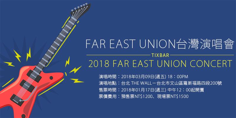 [售票] Far East Union Vol.3 台灣演唱會 2018-台北 THE WALL KKTIX 購票