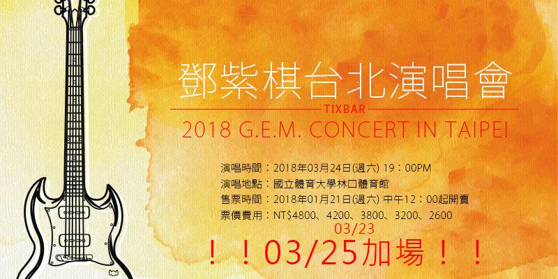 [售票]鄧紫棋台北演唱會 2018 G.E.M. Queen of Hearts Concert-國立體育大學林口體育館拓元購票
