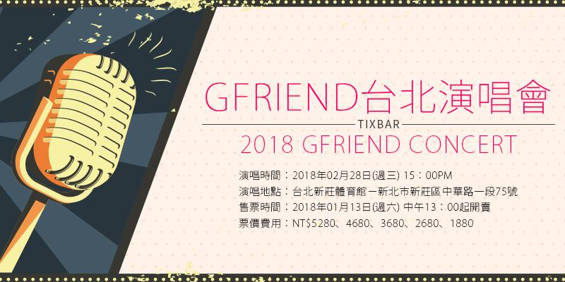 [售票] Gfriend 台北演唱會 2018 Season of Gfriend Concert-新莊體育館 KKTIX 購票