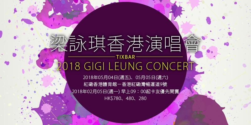 [售票]梁詠琪好時辰香港演唱會 2018-紅磡體育館 AEG 購票 Gigi Leung Good Time Concert in HongKong