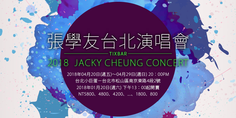 [售票]張學友經典世界台灣演唱會2018-台北小巨蛋拓元購票 Jacky Cheung Concert