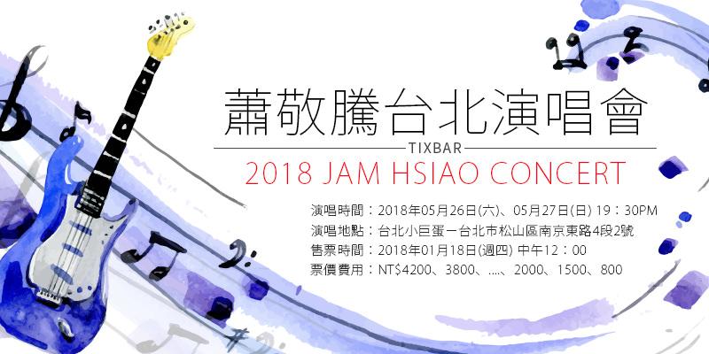 [售票]蕭敬騰娛樂先生台灣演唱會 2018-台北小巨蛋 KKTIX 購票 Jam Hsiao Concert