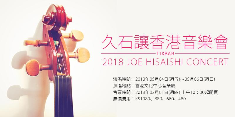 [售票]久石讓香港音樂會 2018-文化中心音樂廳城市購票 Joe Hisaishi Concert in HongKong