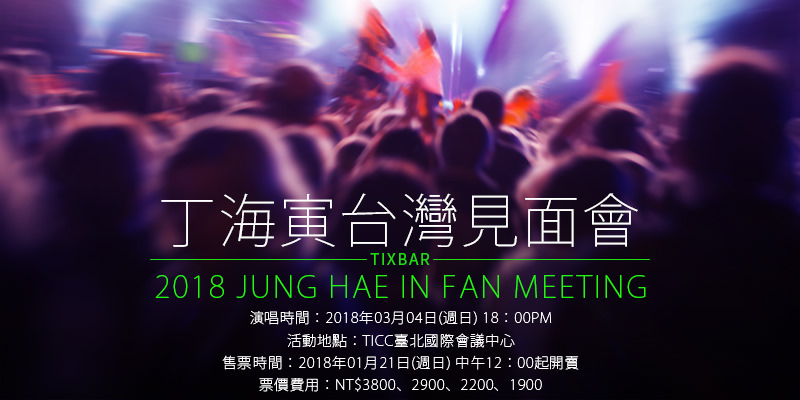 [售票]丁海寅粉絲見面會 Jung Hae In Smile Fan Meeting 2018-TICC臺北國際會議中心 ibon 購票
