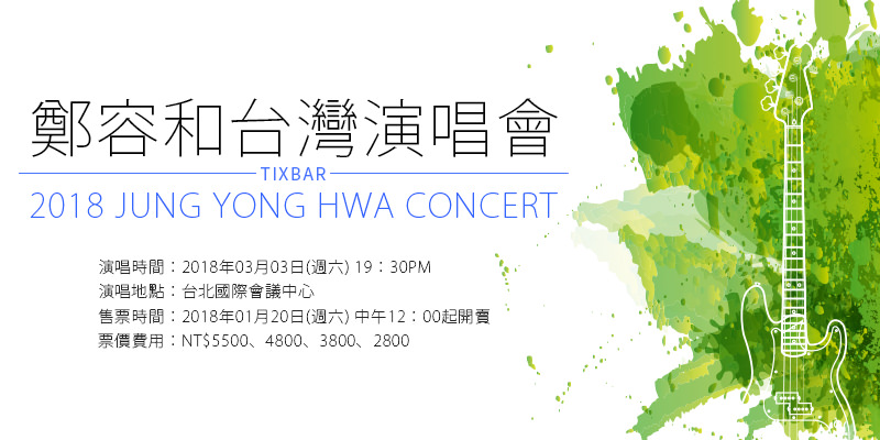 [購票]鄭容和演唱會 2018 Jung Yong Hwa Room 622 Concert-台北國際會議中心 ibon 售票