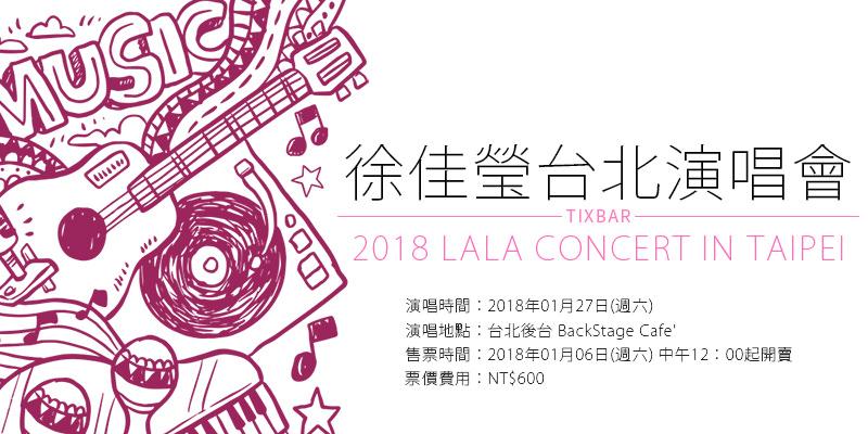 [售票]徐佳瑩心裡學私密演唱會2018-台北後台 BackStage Cafe KKTIX 購票 LaLa Concert