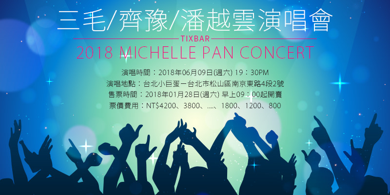 [購票]三毛、齊豫、潘越雲回聲演唱會-台北小巨蛋 ibon 售票 2018 Concert