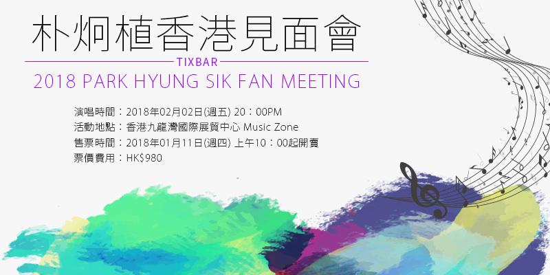 [購票]朴炯植香港粉絲見面會 2018 Park Hyung Sik Fan Meeting-九龍灣國際展貿中心 Music Zone 購票通