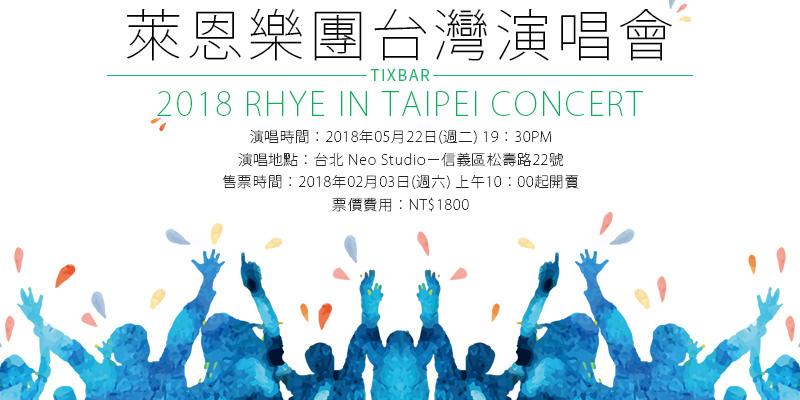 [購票]萊恩樂團台灣演唱會 2018 Rhye in Taipei Concert-台北 Neo Studio ibon 售票