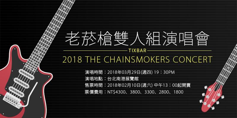 [售票]老菸槍雙人組台北演唱會 2018 The Chainsmokers Concert-南港展覽館 ibon 購票