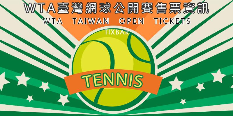 [售票] WTA 臺灣公開賽門票-Taiwan Open Tickets 台灣網球賽事拓元官方購票系統