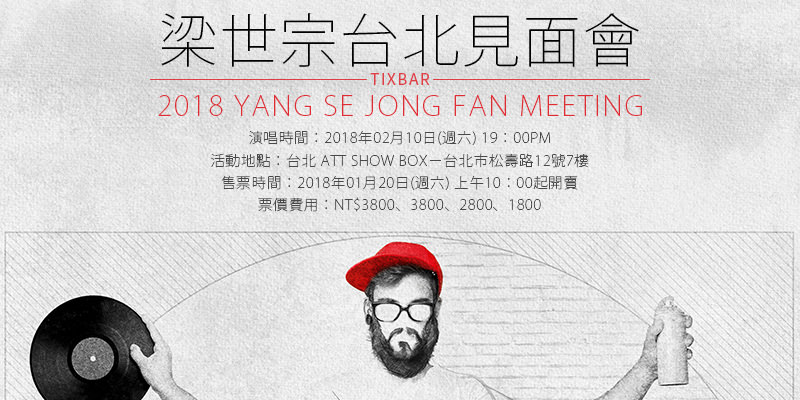 [購票]梁世宗粉絲見面會 2018 Yang Se Jong First Love Fan Meeting-台北 ATT SHOW BOX KKTIX 售票