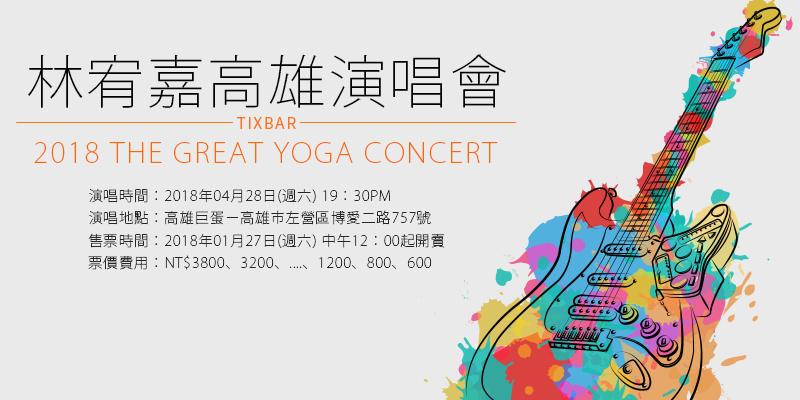 [售票]林宥嘉高雄巨蛋演唱會 2018-The Great Yoga Concert KKTIX 購票