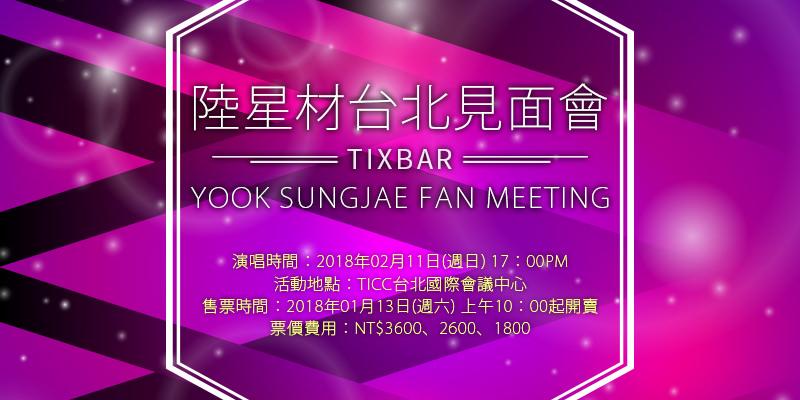 [購票]陸星材粉絲見面會 2018-TICC台北國際會議中心 KKTIX 售票 Yook Sungjae Paradise Fan Meeting