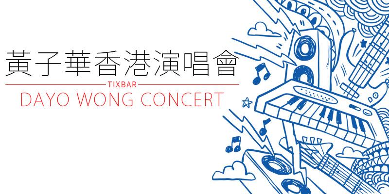 黃子華棟篤笑香港演唱會 2018-紅磡體育館 AEG 售票 Dayo Wong Concert