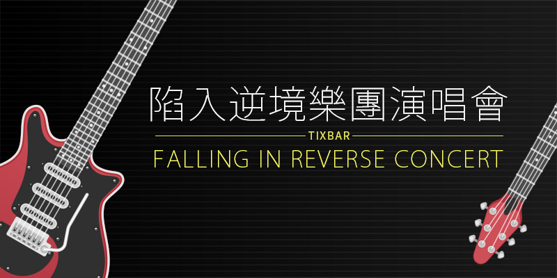 [購票]陷入逆境樂團亞洲演唱會 2018 Falling In Reverse Coming Home Concert-台北 THE WALL KKTIX 售票