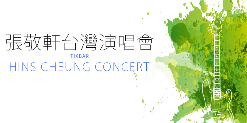 張敬軒降兩度香港演唱會 2018-紅磡體育館建行售票 Hins Cheung Concert
