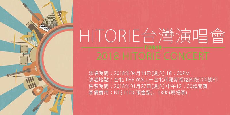 [購票] Hitorie Loveless 台灣演唱會 2018-台北 THE WALL KKTIX 售票