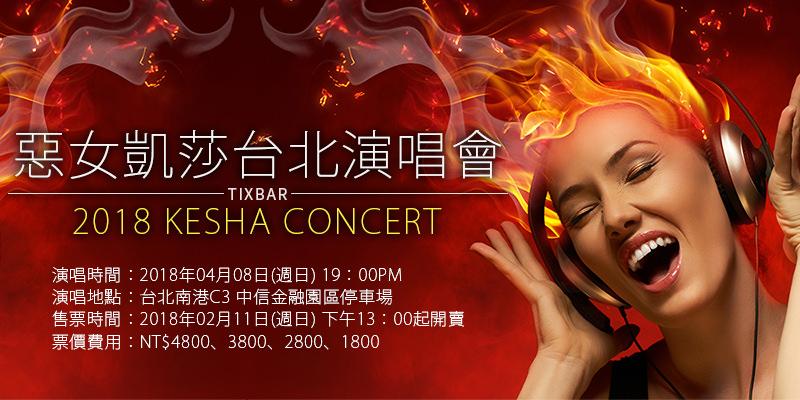 [售票]惡女凱莎台北演唱會 2018 Kesha Rainbow Concert-南港C3 中信金融園區 KKTIX 購票