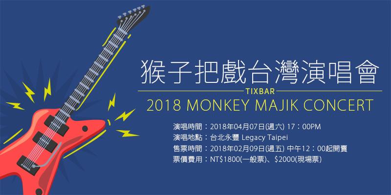 [購票]猴子把戲台灣演唱會 2018 Monkey Majik Concert-台北 Legacy Taipei ibon 售票