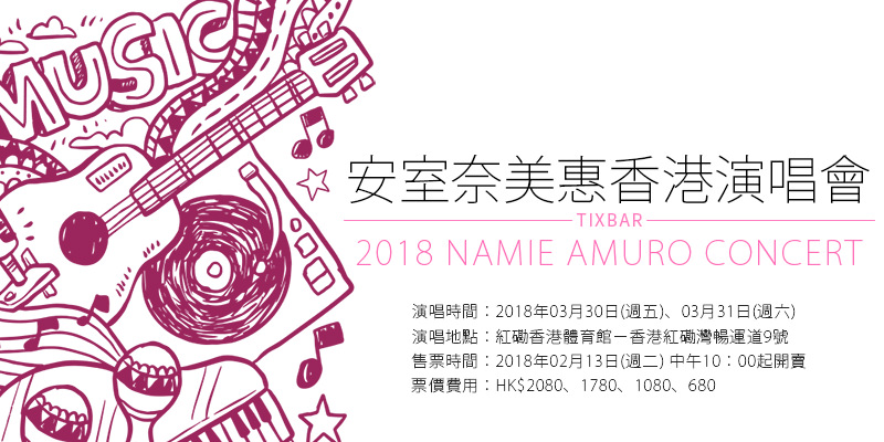 [購票]安室奈美惠香港演唱會 2018 Namie Amuro Final Concert in HongKong-紅磡體育館 Urbtix 售票