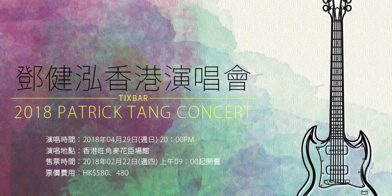 [售票]鄧健泓香港演唱會 2018-旺角麥花臣場館 AEG 購票 Patrick Tang Music Live Concert